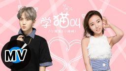 lirik lagu xue mao jiao terjemahan